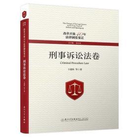 改革开放40年法律制度变迁·刑事诉讼法卷/改革开放40年法律制度变迁