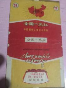 全国一片红  文革烟标