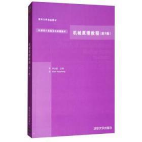 机械原理教程 第3版 正版 申永胜  9787302378983