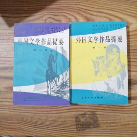 外国文学作品提要(第一,二册)