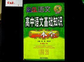 QQ语文:高中语文基础知识一本全