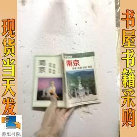 南京  经贸 投资  探亲 旅游