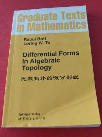 代数拓扑的微分形式(英文版)