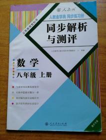 同步解析与测评数学八年级上册 人教版重庆专版