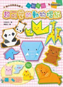 超可愛的動物折紙:親子同樂真有趣一起來玩/丹羽兌子