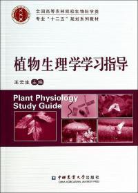 """植物生理学学习指导/全国高等农林院校生物科学类专业""""十二五""""规划系列教材"""