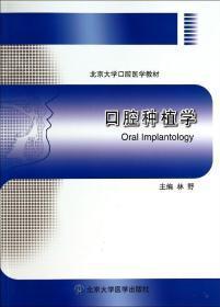 口腔种植学/北京大学口腔医学教材