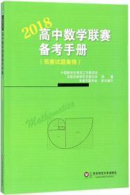 高中数学联赛备考手册(2018)(预赛试题集锦)