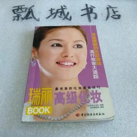 高级化妆:最完美的化妆提高技巧