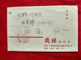 明信片【武林杂志社交寄 八宝门气功函授班招生明信片】