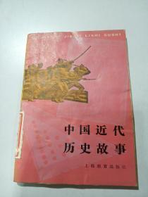 中国近代历史故事。
