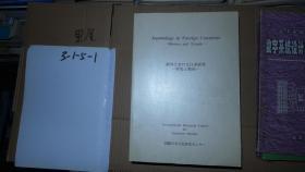 海外 日本研究 历史 动向 日文书 厚册 16开 japanology in foreign countries