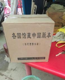 中国历代禁毁小说
