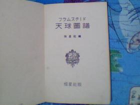 日文版;(可能是星座)的  天球图谱(自己分辨)(昭和18年印)
