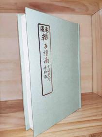 《彩图辨舌指南》精装 一册