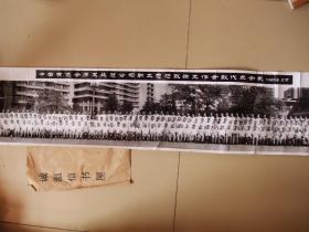 老照片: 中国有色金属工业总公司职工思想政治工作会议代表合影(长99厘米)【1985】