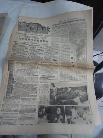 中国青年报--1988年8月18日刊有中国进入全面改革的攻坚阶段