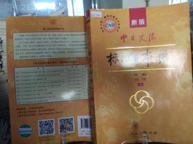 9787107278303  新版中日交流标准日本语 初级 下册(第二版)