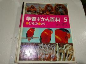 【日文日本原版书】学习ずかん百科 5 けもの・とリ 学习研究所 1972年版 大16开硬精装