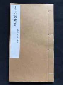江苏南通乡贤文献:《涪上访碑诗》 南通 冯雄稿本宣纸影印本 一册全。