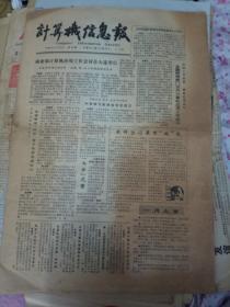 计算机信息报--1988年11月29日