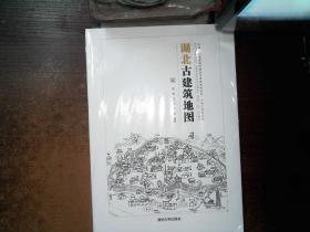 中国古代建筑知识普及与传承系列丛书·中国古建筑地图:湖北古建筑地图...