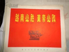 文革大开彩色宣传画---越南必胜 美帝必败(16开13张)