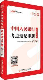中公版·2019中国人民银行招聘考试:考点速记手册