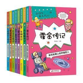 小学生必读的名人传记(套装共8册)