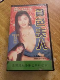 贪色夫人(录像带)(文化部海外引进编号:1997年第681号)