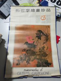 挂历 郎世宁绘画珍品1993