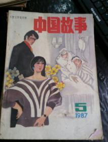 中国故事1987年第5期