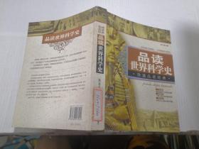 品读世界科学史