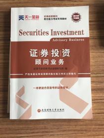 证券投资顾问业务(2018)