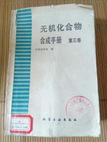 无机化合物合成手册第三卷