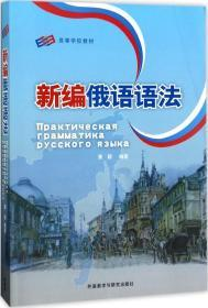 新编俄语语法
