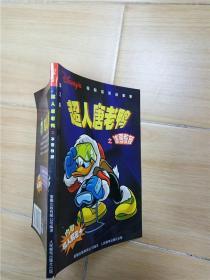 惊险探案故事集:超人唐老鸭之冰雪教授第2集