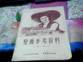 1958年】亩亩要产万斤粮----壁画参考资料第一辑.人民美术出版社、长安美术出版社.