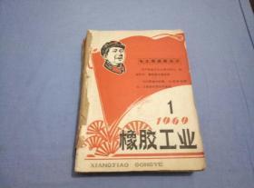 橡胶工业 1969年全12期合订本(文革火红封面.毛主席木刻像等)