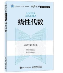 正版 同济大学数学系列教材 线性代数 同济大学数学系  著 人民邮电出版社 9787115422750