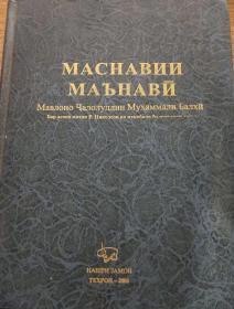 【精装塔吉克语版】маснавии маънави:Мавлоно Ҷалолуддин Муҳаммали Балхӣ