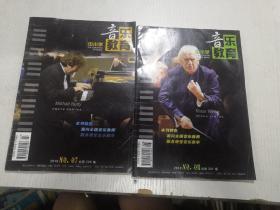 中小学音乐教育    (两本合售)