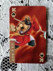 水浒英雄传  统一小当家 花和尚•鲁智深13