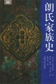 西藏历史文库:朗氏家族史