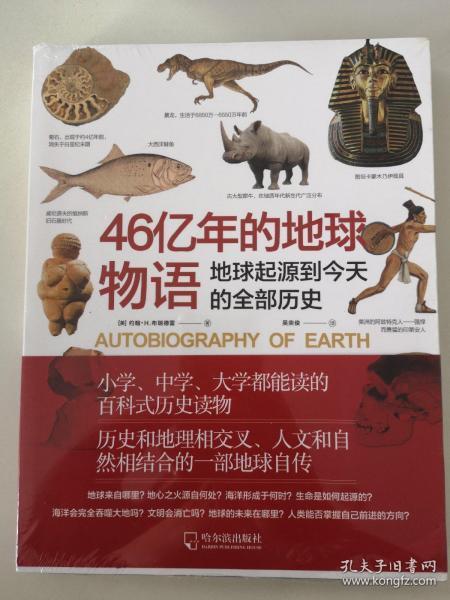 46亿年的地球物语:地球起源到今天的全部历史