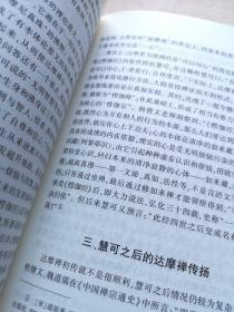 北方禅宗研究