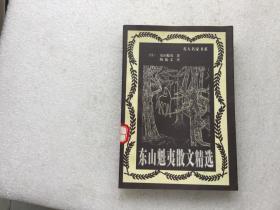 东山魁夷散文精选:名人名家书系