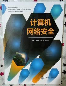 正版 计算机网络安全 王海晖 葛杰 何小平 上海交通大学出版社 9787313209764