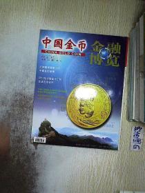 金融博览 中国金币2012年第1期