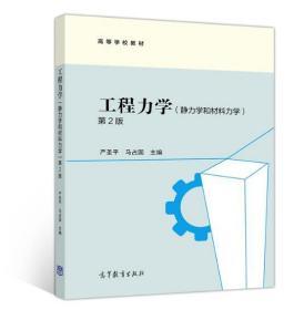 工程力学(静力学和材料力学)(第2版) 严圣平、马占国 9787040517415 高等教育出版社教材系列